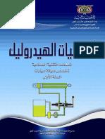 اساسيات الهيدروليك.pdf