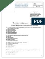 Teste ex. de stat Ru Ch OMF ped, Ped, Ort 2018-2019