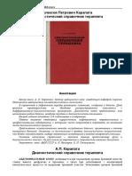 Карапата А-Диагностический справочник терапевта.rtf