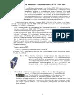 Введение в PTP протокол