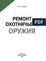 Remont_okhotnichyego_oruzhia_Babak_F_K.pdf