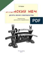 Yaponskiy_mech