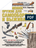 Skrylev_Sovremennoe_oruzhie_dlya_samooborony_i_vyzhivania