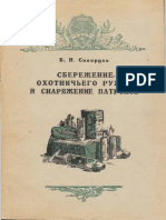 Sberezhenie_Okhotnichyego_Ruzhya_I_Snaryazhenie_Patronov