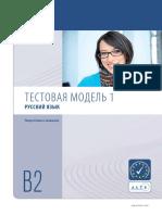 telc_russian_b2_uebungstest_1.pdf