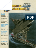TM 1993-04 HQ OCR