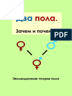Два пола - зачем и почему.pdf