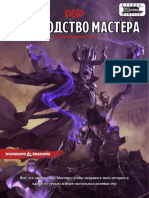 5e Dungeon Masters Guide - Руководство Мастера RUS.pdf