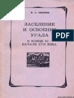 OborinVA_Zaselenie_i_osvoenie_Urala_XI-XVII_Irkutsk_1990.pdf