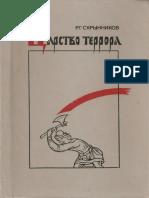 skrynnikov_tsarstvo_terrora_1992__ocr.pdf