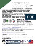 SPBGASU Seismofond@List.ru 9219626778 Chislennoe Modelirovanoe SCAD Vzaimodeystviya KOC Germes Group Geologicheskoy Sredoy 287 Str