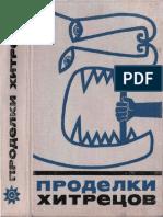 Пермякова Г. (подг. изд.). Проделки хитрецов.pdf