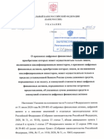 Указание ЦБ РФ