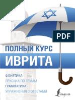 Лерер И.И. - Иврит. Полный курс - 2017.pdf