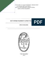 Panteleev_UMP.pdf
