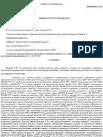 1- 29_2017 ст.286