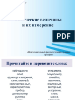 УРОК п3 (1).pdf
