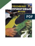 jean-marc-belkadi-progressive-tapping-licks-2003pdf_compress.pdf