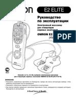 Массажер-миостимулятор OMRON E2 ELITE.pdf