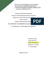 РГР 1 В1 зфо