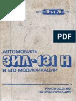 51_ZIL-131_Ruk_Ex_