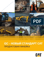 gc_-_novyj_standart_cat.pdf