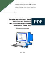 geokniga-avtomatizirovannaya-ocifrovka-karotazhnyh-diagramm-s-ispolzovaniem-programmn