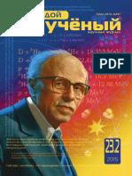 moluch_103.2.pdf