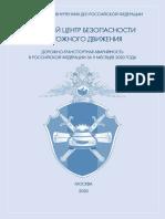 Obzor_9_mesyatsev_2020_251120