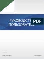 Rucovodstvo-Polizovatelea