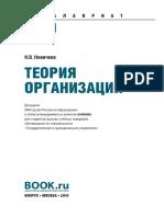 Учебник. Новичков. Теория организаций. 2016
