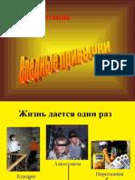 ВРЕДНЫЕ ПРИВЫЧКИ (2)