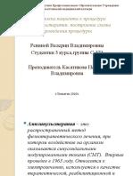 Ревиной Валерии с 371.амплипульстерапия.pptx