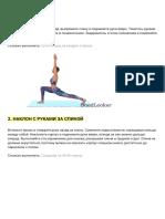 осанка.pdf