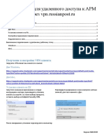 Инструкция для удаленного доступа к АРМ через vpn.russianpost.ru.docx