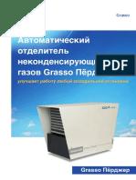 ca0083_Bro_GP___rus_05-05