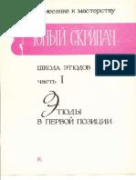 russisch_etudeboek_1