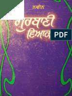 Naveen Gurbani Vyakarn - Bhai Sahib Gyani Harbans Singh