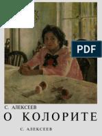 Алексеев - О колорите