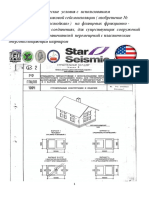 STU SPBGASU Spetsialnie Tekhnicheskie Usloviya Ispolzovaniem Dempfiruyuchey Seismoizolyatsii SHIFR 1010-2c.94 240 Str