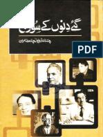 Gaye Dinon Ky Suraj - Javed Chaudhry