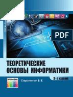 ОСНОВЫ ИНФОР.pdf