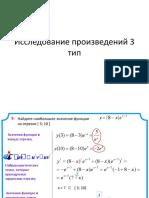 Issledovanie_proizvedeniy_3_tip