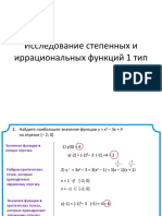 Issledovanie_stepennykh_i_irratsionalnykh_funktsiy_1_tip.pptx