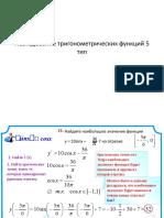 Issledovanie_trigonometricheskikh_funktsiy_5_tip.pptx