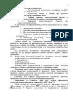 Polozhenie_o_diplomnoy_rab_-_dlya_studentov (1)
