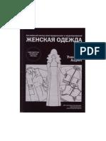 12.Алдрид У. - Английский метод конструирования и моделирования. Женская одежда (Библиотека журнала ''Ателье'') - 2007.pdf