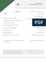viewDocument