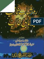 Rad Shahāb e Sāqib bar Wahābi Khāib