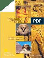 2. Пунин А. Л. - Искусство Древнего Египта (Новая история искусства).pdf